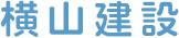 外構工事・庭造り|京都府綾部市【横山建設】の求人・リクルートサイト